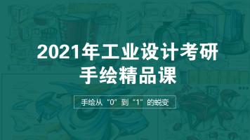 """2021年工业设计考研手绘从""""0""""到""""1""""蜕变10节课全搞定"""