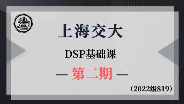 【基础班】上海交大819DSP-基础课第二期(2022级系列课)