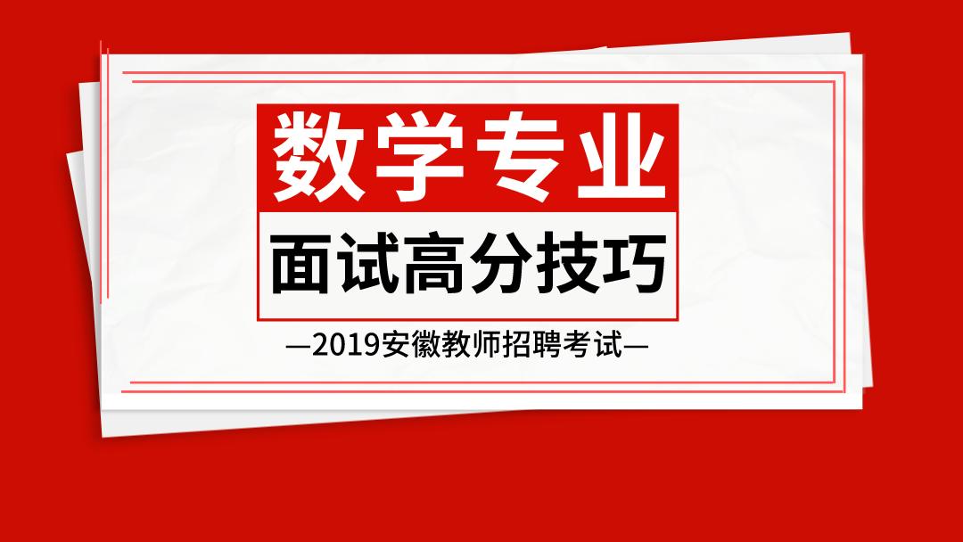 2019安徽教师招聘《数学专业》面试高分技巧