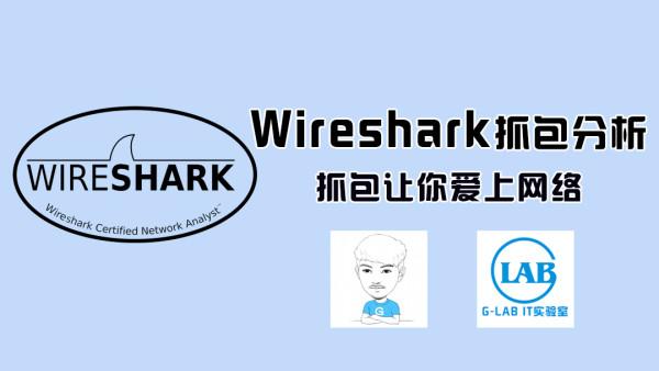 Wireshark抓包分析全套【G-LAB郭主任】