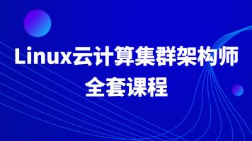 Linux云计算集群架构师全套课程