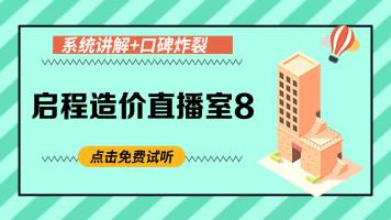 启程造价内部直播室8-广联达BIM预算案例实操【启程学院】
