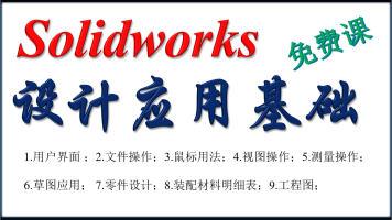 Solidworks设计应用基础