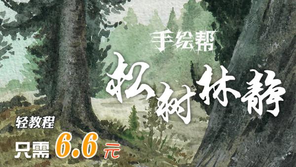 手绘帮-水彩风景实例教程-松树林静