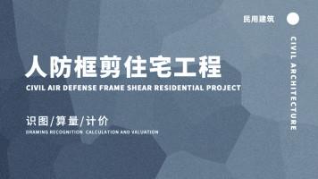 人防框剪住宅工程-土建工程造价案例实操