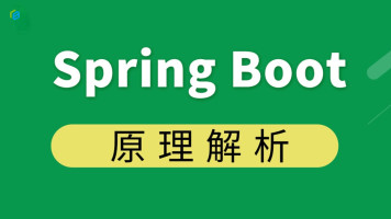 spring boot原理解析【鲁班学院】