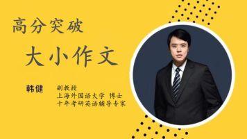 考研英语二(作文)高分突破-2021管理类联考-研定教育韩健