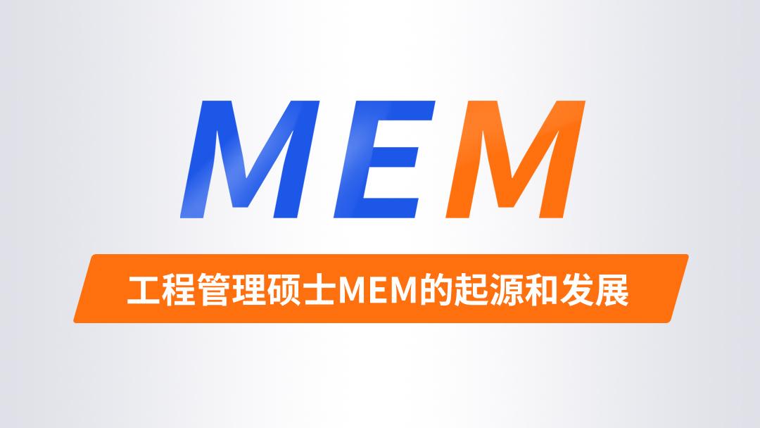 工程管理硕士MEM的起源和发展