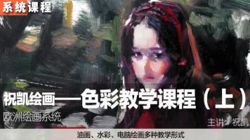 系统教学·绘画基础高级课程·色彩(上)【祝凯教学】