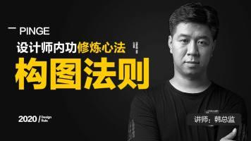 【构图法则】排版/构图/淘宝美工/平面设计/电商/ps/ai/