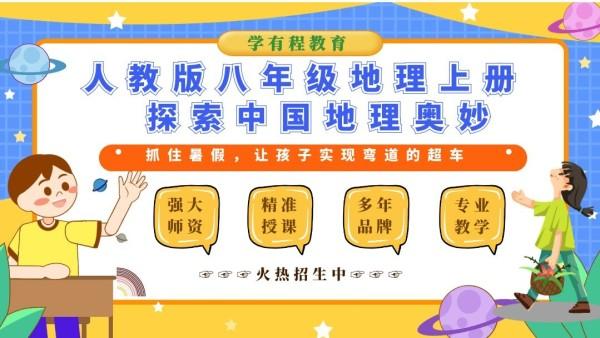 八年级地理探索中国地理奥秘精选  人教版初二地理暑假精讲