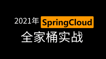 2021SpringCloud全家桶源码实战