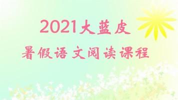 2021大蓝皮暑假语文阅读课程