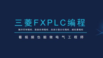 三菱plc视频-深控自动化培训中心