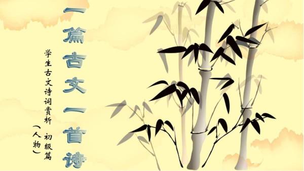 一篇古文一首诗——学生古文诗词赏析(初级篇~人物)(牛娃汇)