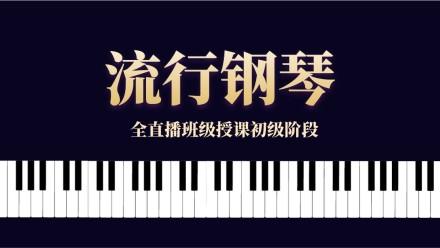 即兴钢琴训练营第一阶段