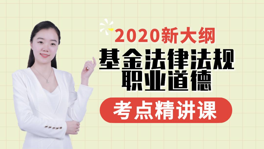 【2020最新】基金从业资格考试 科一 基金法律法规~附题库+资料包