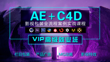 C4D+AE影视包装高级就业班 全流程案例实战课程 栏目包装三维广告