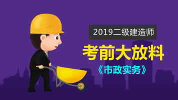 2019年二级建造师《市政实务》考前大放料