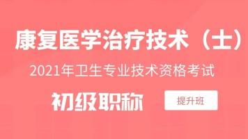 【初级职称】2021年卫生专业技术资格考试康复医学治疗技术(士)