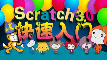 Scratch3.0快速入门(少儿编程)【沐风老师】