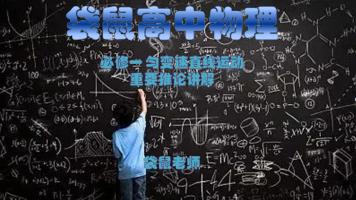 [袋鼠高中物理]必修一 匀变速直线运动 重要推论讲解