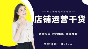 跨境电商新手卖家快速运营店铺技巧干货分享!