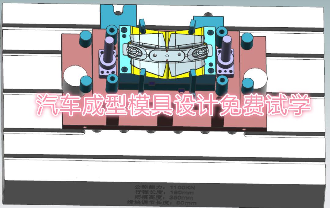 UG全3D成型模具设计免费试学/汽车模/五金模/CAE分析/AutoForm