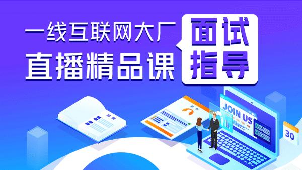 一线互联网大厂面试指导直播精品课