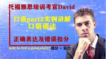 权威考官David实力讲解口语的语法问题及扣分事项