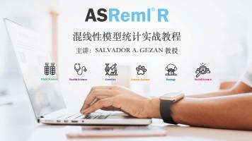 ASReml-R 混线性模型统计实战教程