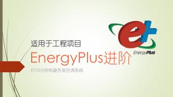 EnergyPlus中级视频课程 赠送199元E+手册