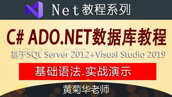C# ADO.NET数据库教程-基于Visual Studio 2019+SQL2012