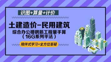 综合办公楼钢筋手算16G系列平法-工程造价案例实操【启程学院】