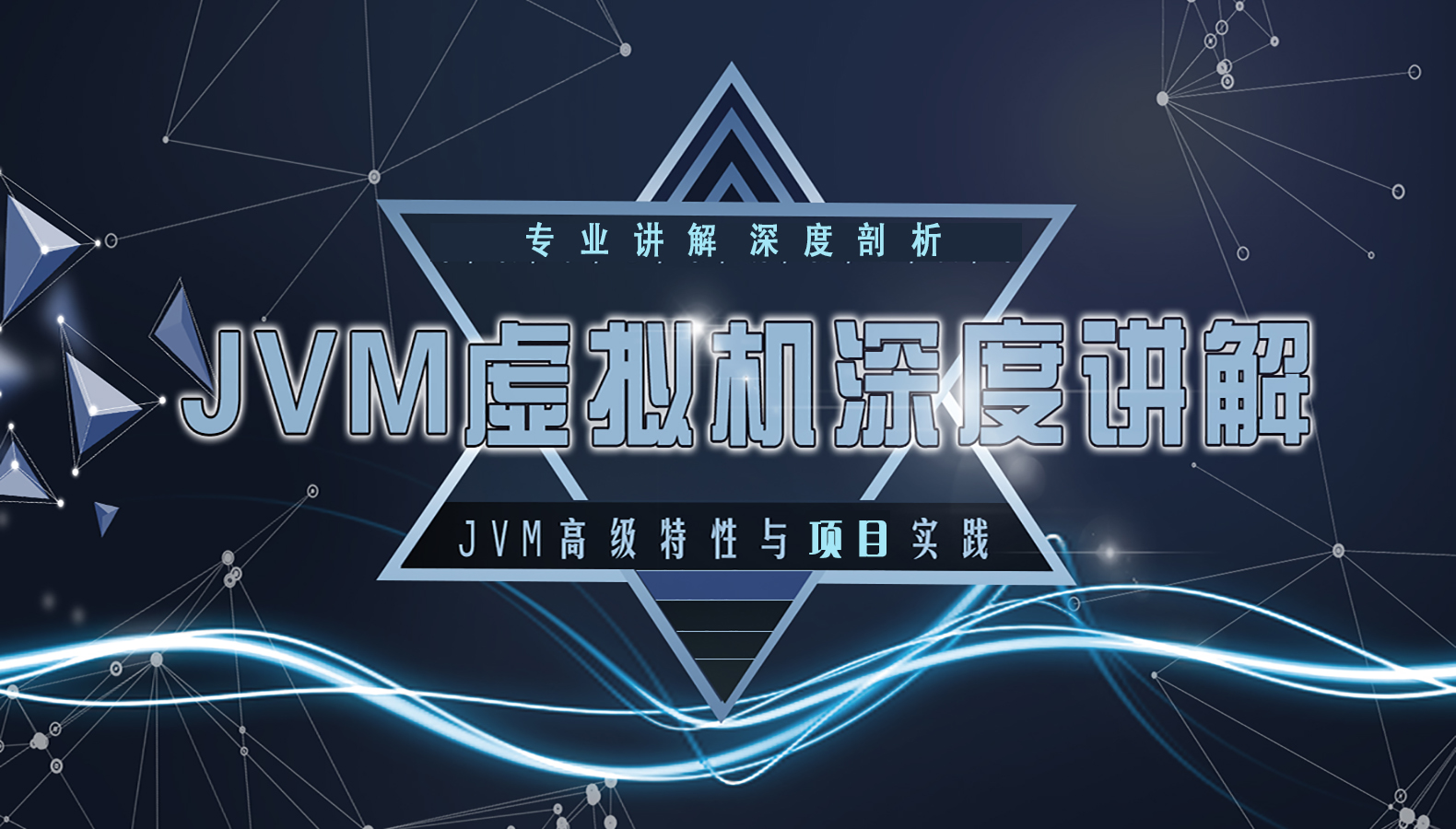 Java基础课程|JVM虚拟机深度讲解【尚学堂】