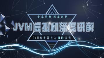 Java基础课程 JVM虚拟机深度讲解【尚学堂】