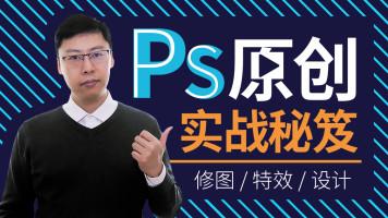 PS实战技巧丨广告设计与电商美工