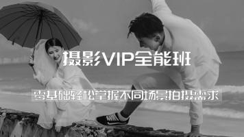 摄影VIP全能班