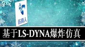 基于LS-DYNA爆炸仿真