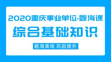 2020重庆事业单位《综合基础知识》27课时 题海课程