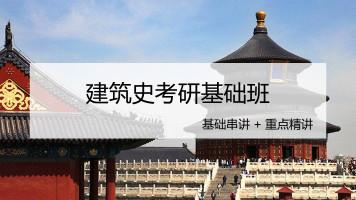 22考研建筑史全程班:基础串讲+重点精讲