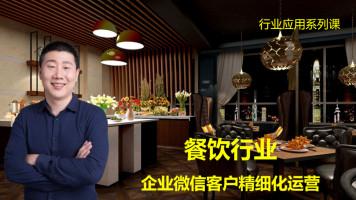 企业微信餐饮行业应用,客户精细化运营