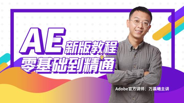 最新AE教程 after effect 2019CC零基础到精通【51RGB在线教育】