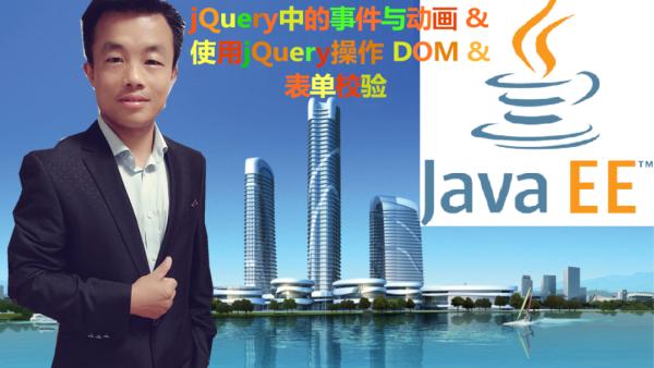 JavaEE全栈工程师系列课程(2)