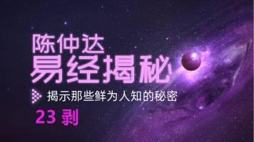 陈仲达易经揭秘(23剥)