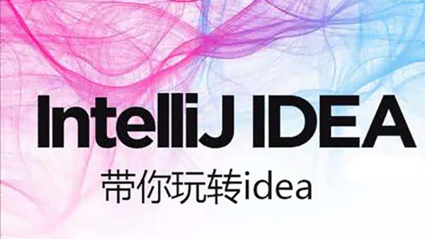带你玩转IntelliJ IDEA视频教程