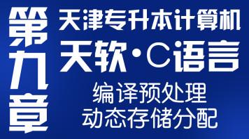 【升本课堂】高职升本|2021天津专升本-大软C语言-第九章