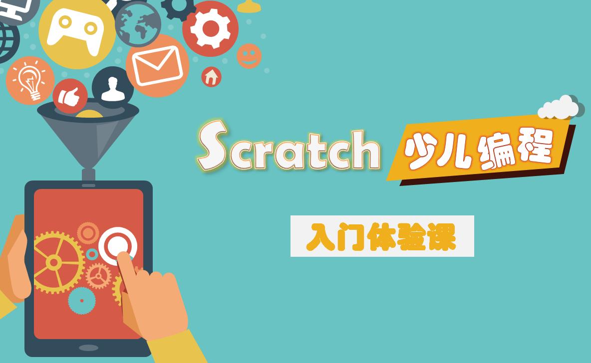 Scratch少儿编程【入门体验课】:一起摇摆