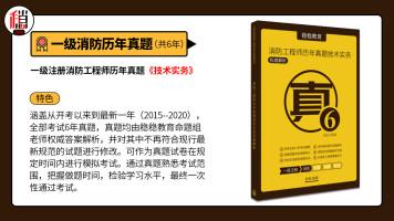 【稳稳消防】2021一级消防历年真题-《技术实务》最新修订(共6年)
