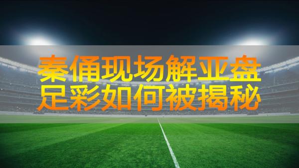 秦俑足彩量化基础班(免费公开课,有回放)